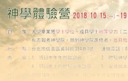 2018年秋季神學體驗營